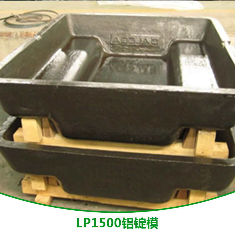 LP1500铝锭模 铝锭槽供应商 手工模直销 LP1500铝锭模报价