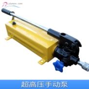 超高压手动泵图片