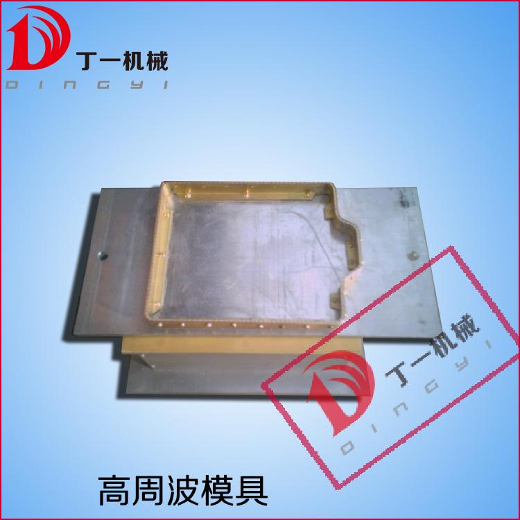 高周波模具 电压模具 高周波铜模销售