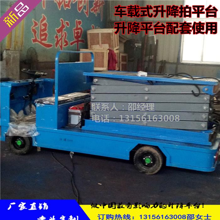 厂家供应专业定制 300公斤车载剪叉式升降机