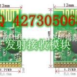 无线模块 遥控模块 收发模块 JF24D-TX/RX