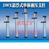通晟DW16-300/100X悬浮单体液压支柱