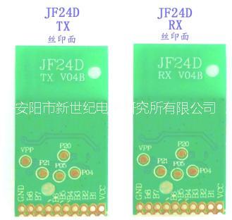 收发模块 JF24D-TX/RX图片/收发模块 JF24D-TX/RX样板图 (2)