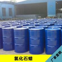 山东氯化石蜡生产厂家批发报价便宜  优级氯化石蜡哪里的好