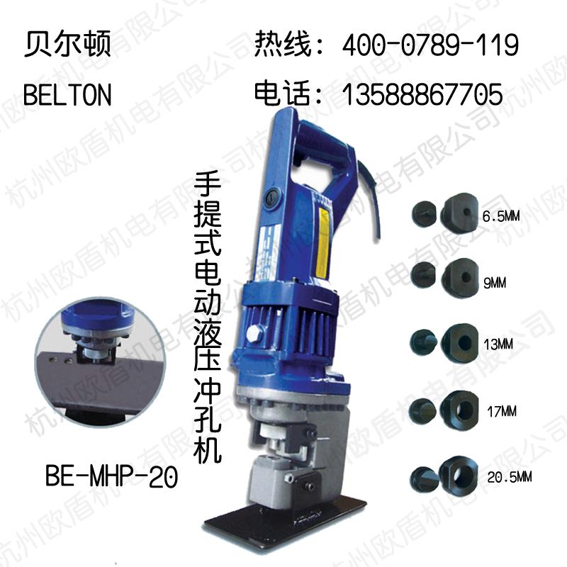 手提电动冲孔机BE-MHP-20销售