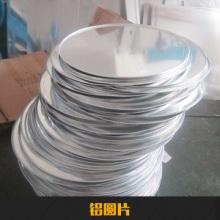 铝圆片 1060|3003|5052铝圆片 冷轧热轧铝圆片 可拉伸铝合金圆片批发