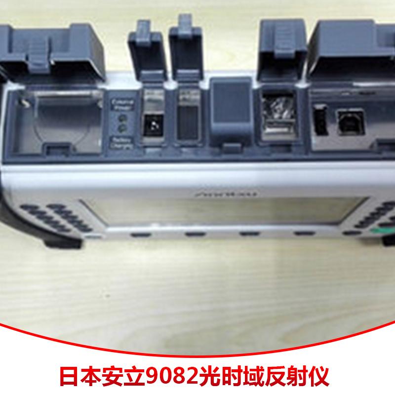 日本安立9082光时域反射仪厂家光时域反射仪价格