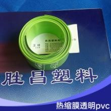 热缩膜pvc 明pvc热缩膜 pvc合掌收缩膜 pvc对折收缩膜 蓝色pvc收缩膜 热缩膜pvc