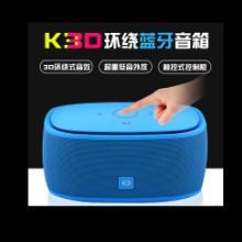 触控蓝牙音响低音炮播放器K3蓝牙音响免提电话