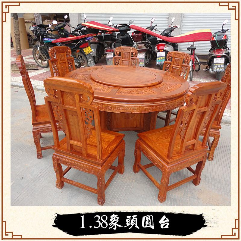 1.38象头圆台 圆台配象头餐椅 花梨木圆台桌 实木圆台