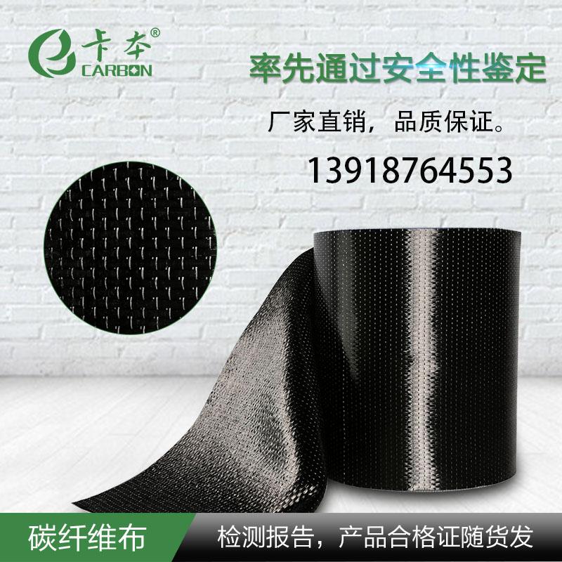 12k碳纤维布 卡本上海 二级200g碳纤维加固