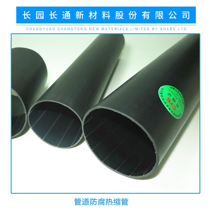 管道防腐热缩管 管道用防腐带胶热缩管|防腐含胶热缩管|涂胶热缩管