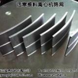 【专利】双级活塞式离心机筛网-湘潭三银