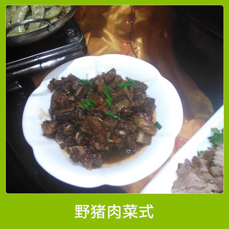 新鲜野猪肉菜式 千张野猪肉 金沙野猪排骨 广式鲍汁野猪 特种野猪
