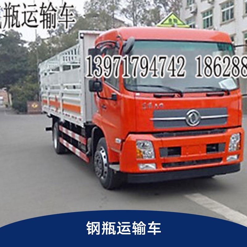 气瓶运输车 东风气瓶运输车 气瓶钢瓶运输车