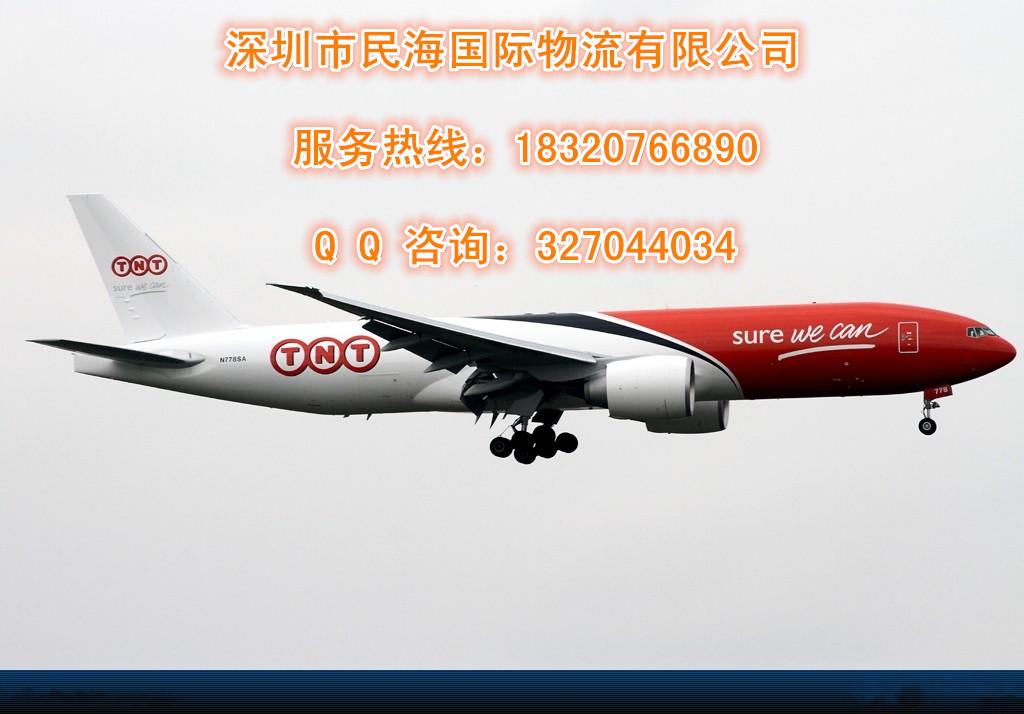 深圳出口到拉脱维亚空运海运专线,空运到机场,海运散货整柜