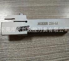 广东东莞数控刀具外圆切槽刀杆非标刀杆均可定做厂家直销批发MGEHR25批发