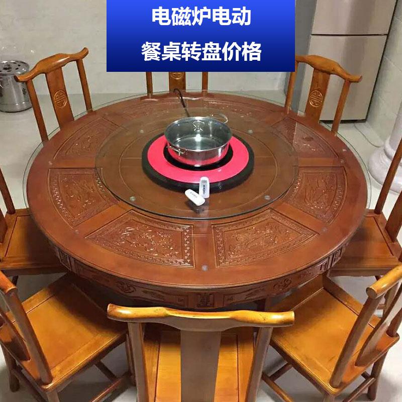 电磁炉电动餐桌价格 酒店饭店火锅店电动餐桌 带电磁炉大电动桌