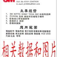 3M H5530B  VHB泡棉图片