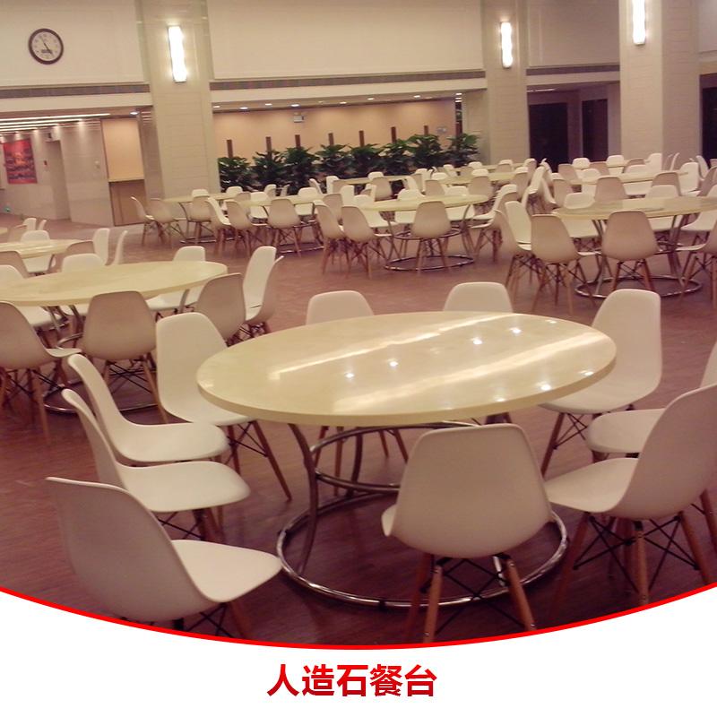 人造石餐台产品 人造石餐台可定制 人造石火锅桌批发 圆形人造石餐台报价