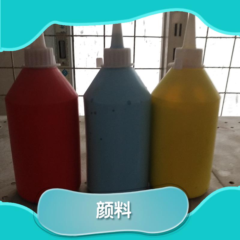 颜料 颜料瓶供应厂家 颜料批发价格 颜料报价