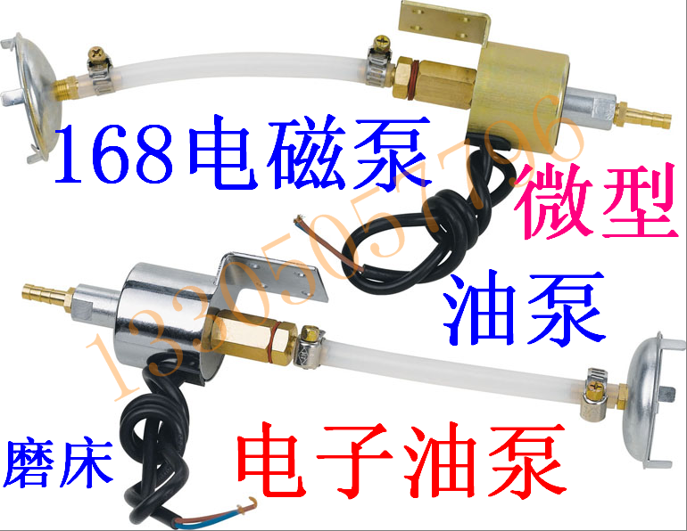 168磨床電子油泵/微型電磁泵/小型潤滑油泵