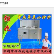 钜兆商用电磁炉食堂电炒炉 大功率 钜兆商用电磁炉诚招代理商