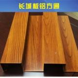 广东铝材方通厂,销量领先木纹铝材方通价格,广东欧佰铝材方通厂质量保障NO1