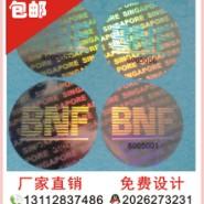 激光镭射防伪标图片