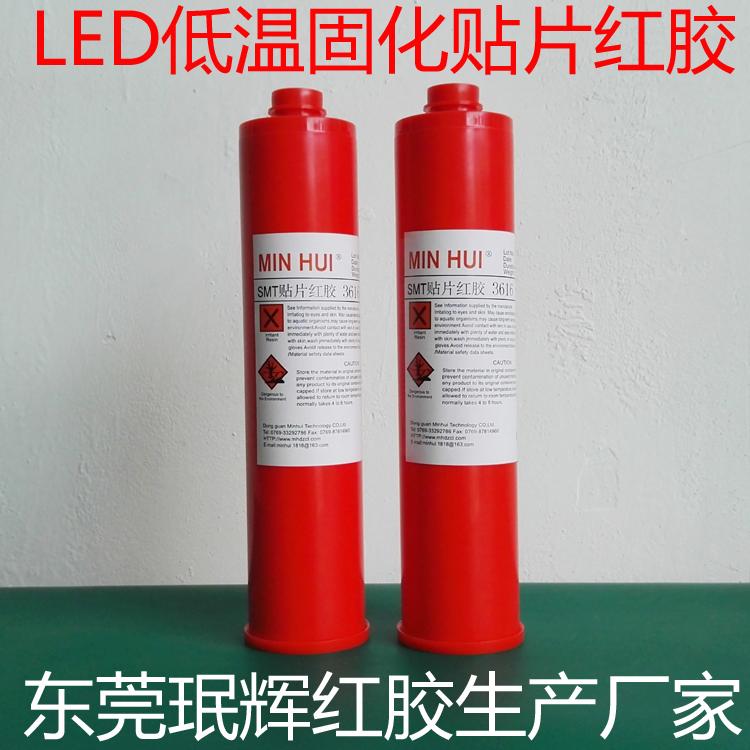 低温固化红胶LED专用低温100度SMT红胶印刷红胶珉辉10年品质
