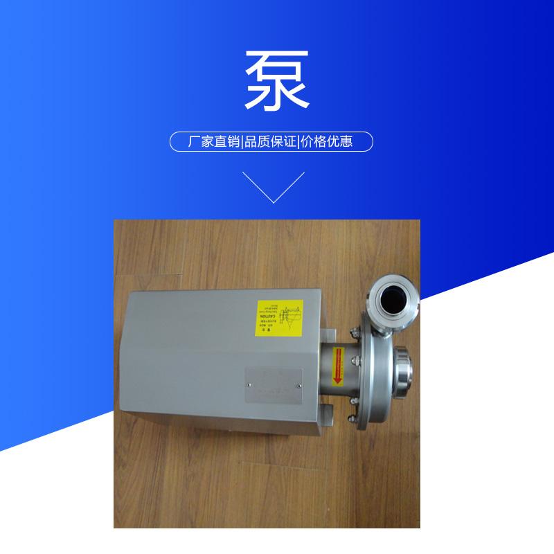 泵 开式离心泵 卫生级饮料泵 CIP自吸泵 净水机泵 不锈钢耐腐蚀泵