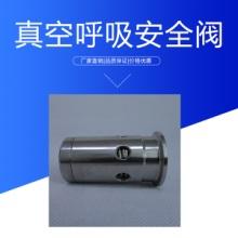 达尔捷真空呼吸安全阀 超压排气释放负压呼吸微启式卫生级安全阀批发