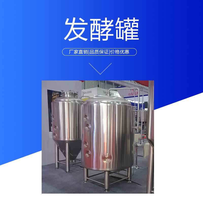 浙江发酵罐批发 卫生级不锈钢葡萄酒啤酒设备小型立式发酵罐 储罐