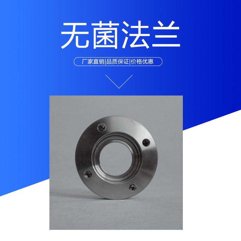 无菌法兰 卫生级不锈钢非标法兰 阀门连接焊接法兰 真空盲板法兰