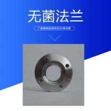 无菌法兰 卫生级不锈钢非标法兰 阀门连接焊接法兰 真空盲板法兰图片