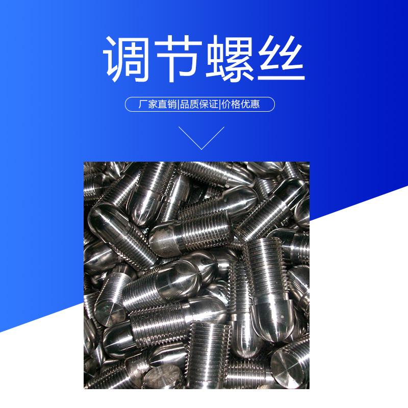 达尔捷调节螺丝定制 不锈钢发酵罐水平调节地脚螺丝 圆头调节螺栓
