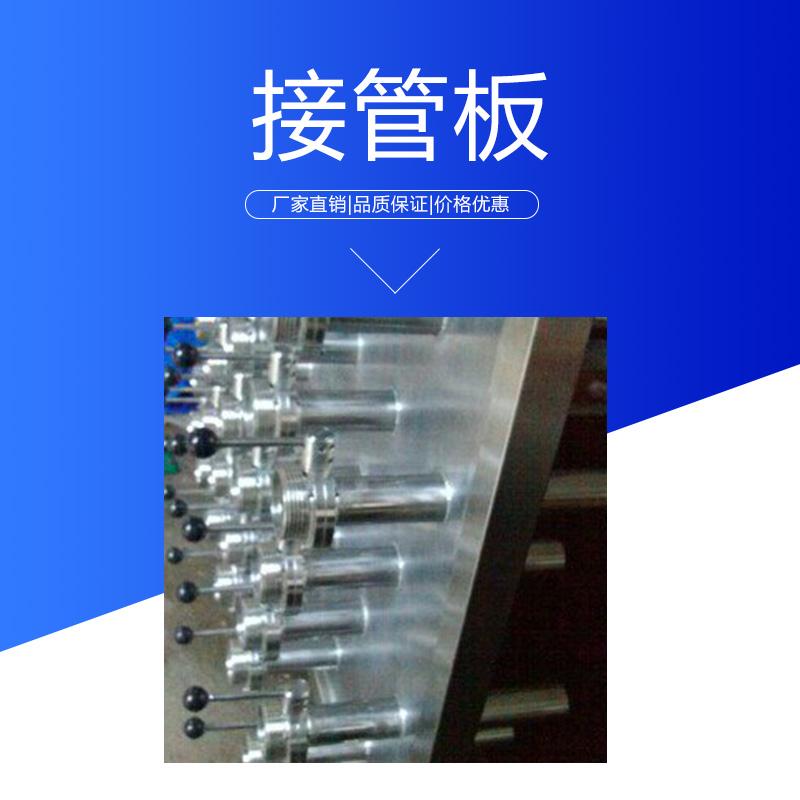 浙江接管板批发 分配盘 卫生级啤酒发酵罐不锈钢接管板 CIP清洗转换板
