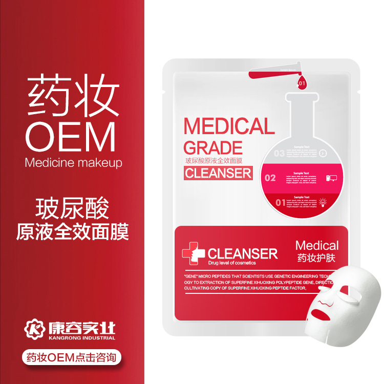 药妆面膜补水,保湿OEM代工厂家尿囊素急救补水贴膜化妆品工厂生产