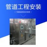 管道工程安装 食品|啤酒行业|制药工程管道安装 不锈钢卫生级管道工程安装