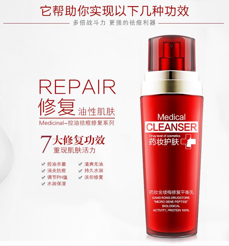药妆敏感肌肤OEM草本舒缓修复乳化妆品贴牌代工生产厂家