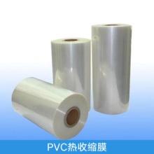 珠海塑料商标PVC热收缩膜可定制印刷无毒环保防潮热缩袋包装膜图片