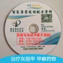 方向盘装置生产工艺制备方法专利图片
