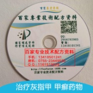 照明钥匙生产工艺制备方法专利配方图片