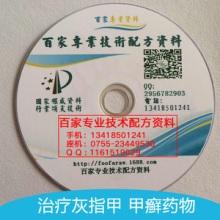 供应 泡沫玻璃生产工艺制备方法专利配方技术资料