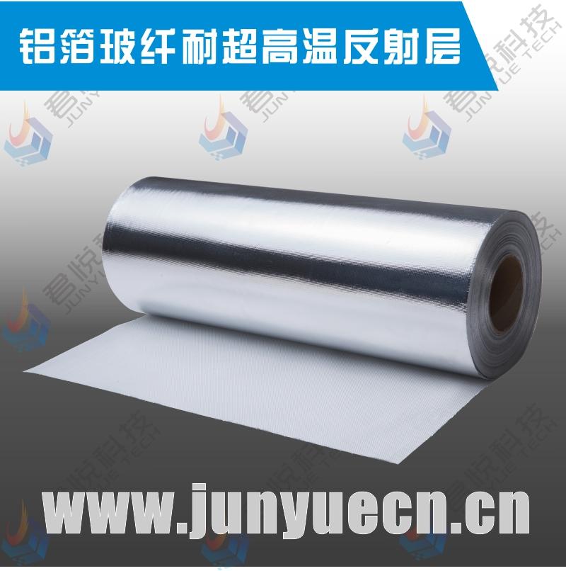 铝箔玻纤布耐高温反射层 铝箔玻纤布耐超高温反射层