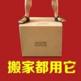 广州搬家纸箱定制,广州搬家纸箱厂家,搬家纸箱定制
