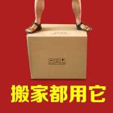 广州搬家纸箱定制,广州搬家纸箱厂家,搬家纸箱定制图片