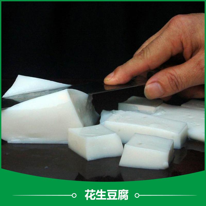 新鲜花生豆腐 厂家出售口感细腻优质水蛋白花生豆腐 去哪里买
