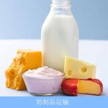 奶制品运输 新鲜的牛奶保鲜运输物流服务 优质价廉图片