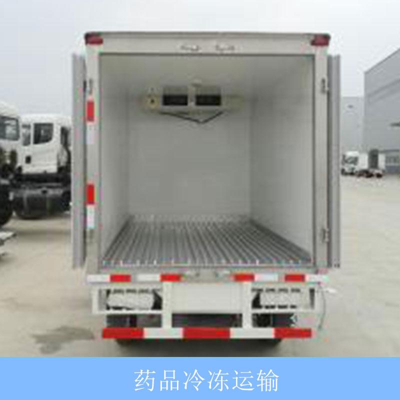 药品冷冻运输公司提供专业安全快捷的药品保鲜冷冻运输服务